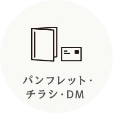 パンフレット・チラシ・DM